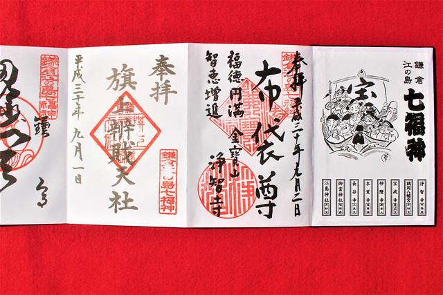tsurugaoka-gosyuin011
