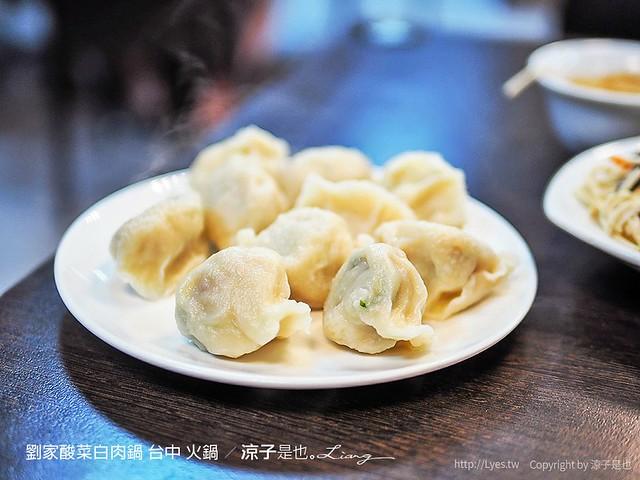 劉家酸菜白肉鍋 台中 火鍋 13