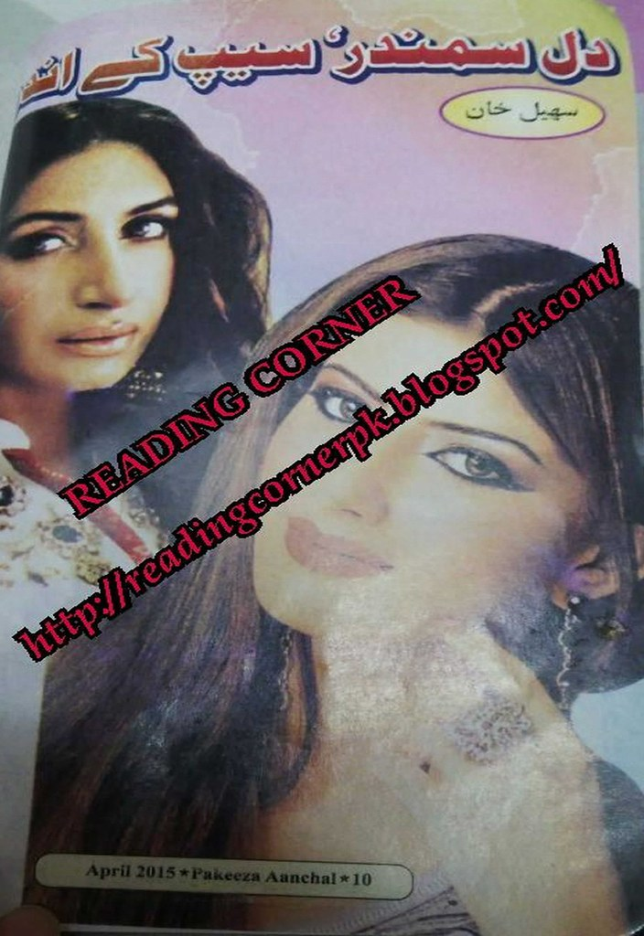 Dil Samandar Seep Kay Andar is a very well written complex script novel which depicts normal emotions and behaviour of human like love hate greed power and fear, writen by Mrs Sohail Khan , Mrs Sohail Khan is a very famous and popular specialy among female readers
