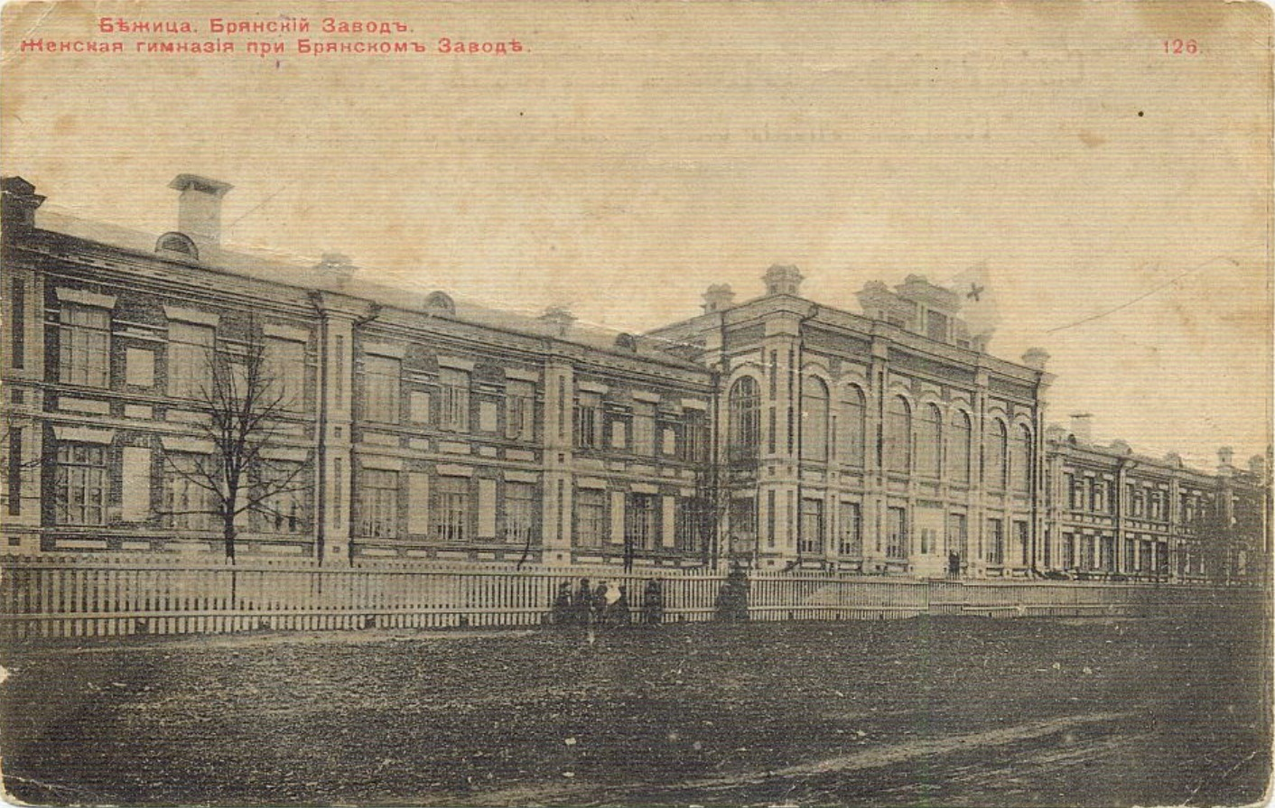 Женская гимназия при Брянском заводе