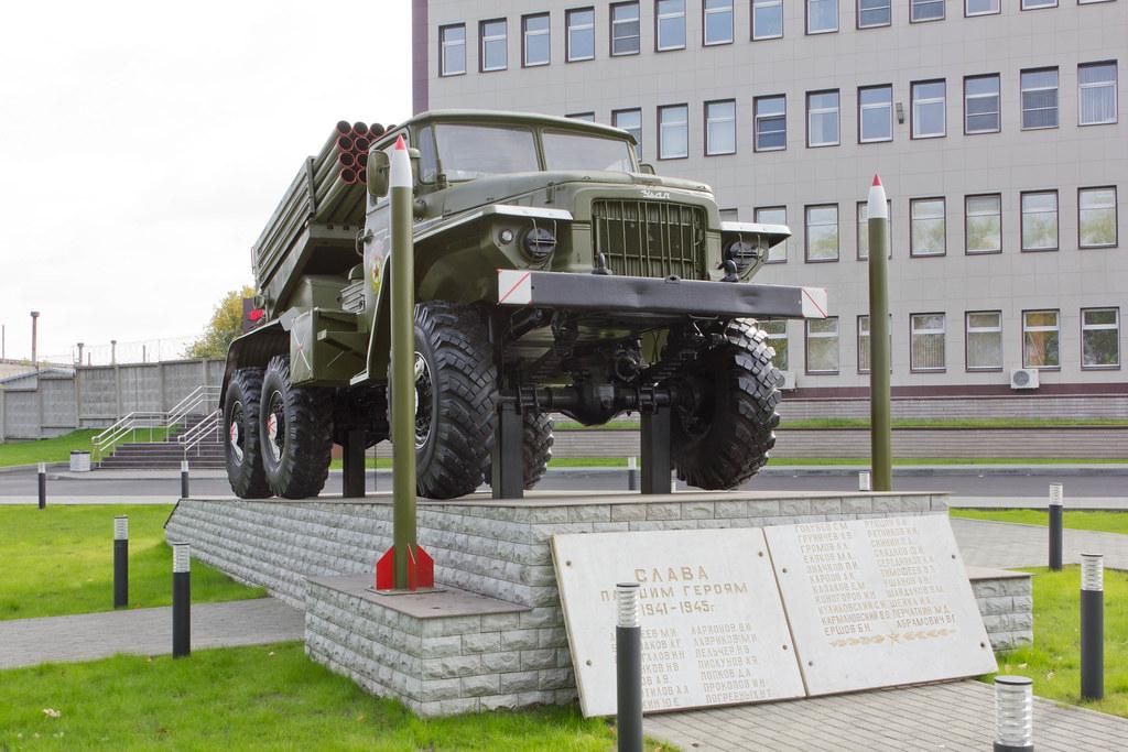 Челябинск. БМ-21 у проходной АМЗ