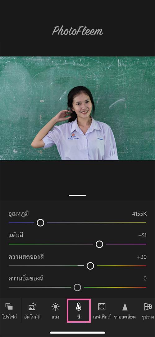 Lightroom-student-bright01