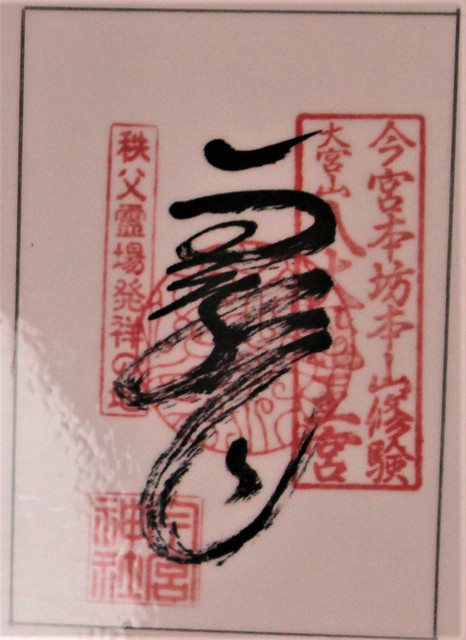 chichibuimamiya-gosyuin002