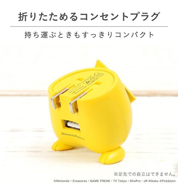 這情節我在SOD看過!Hamee《精靈寶可夢》皮卡丘屁屁 USB-AC 充電器(ポケモン ピカチュウ USB AC充電器 おしりシリーズ)