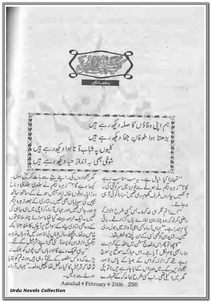 Kab Tak Bachao Gay Daman is a very well written complex script novel which depicts normal emotions and behaviour of human like love hate greed power and fear, writen by Huma Jahangir , Huma Jahangir is a very famous and popular specialy among female readers