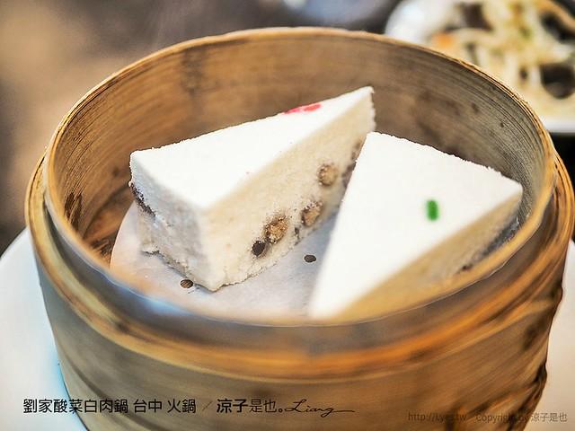 劉家酸菜白肉鍋 台中 火鍋 21