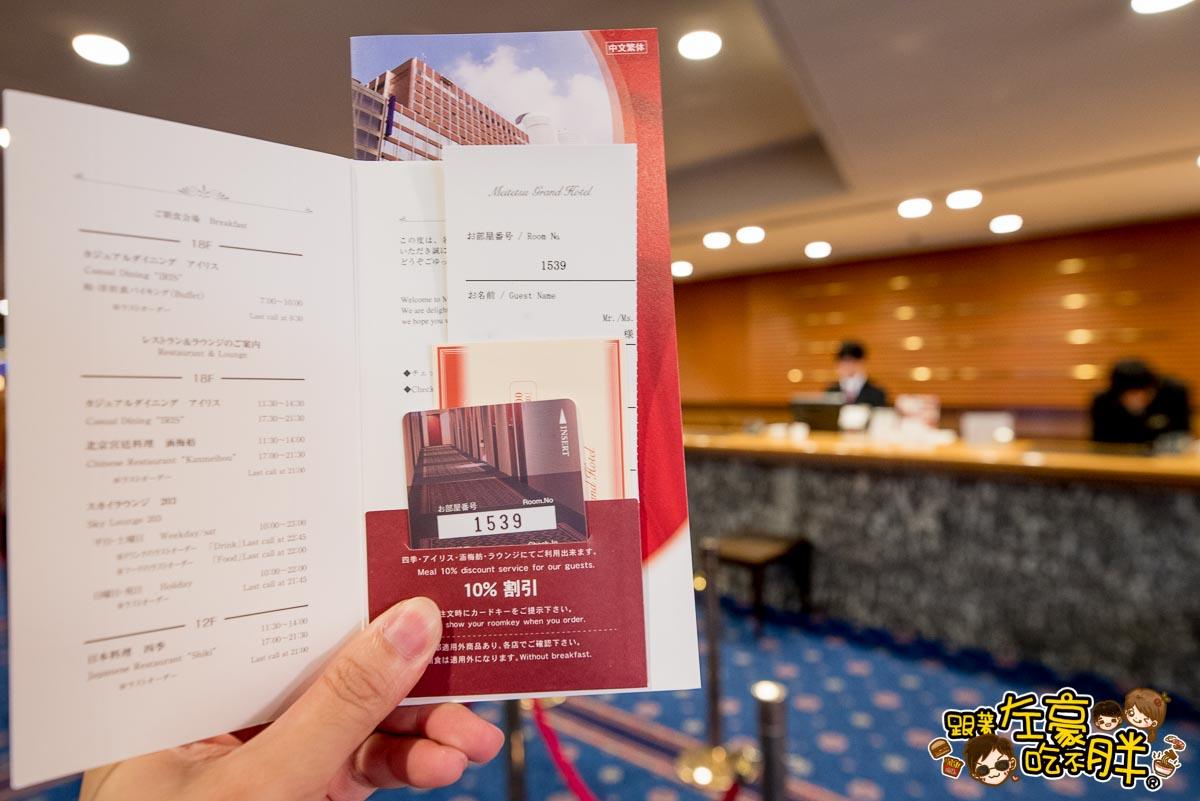名鐵格蘭飯店(Meitetsu Grand Hotel)--7