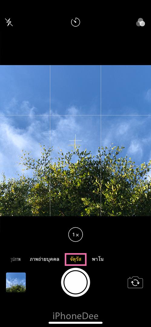 iPhone-basic-photography04