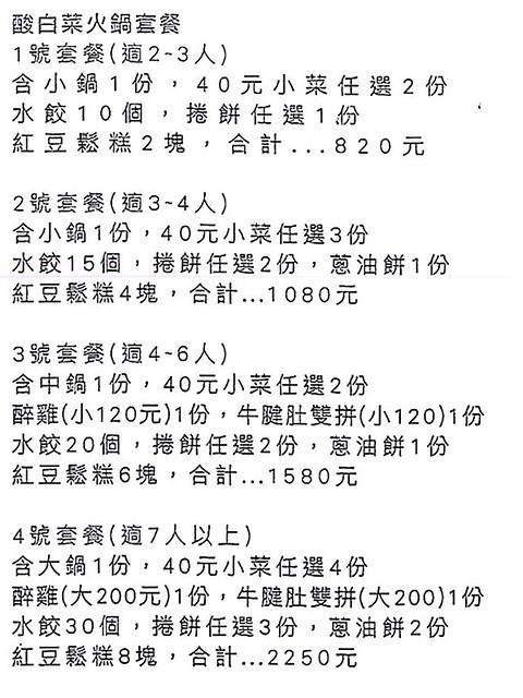 劉家酸菜白肉鍋 菜單1