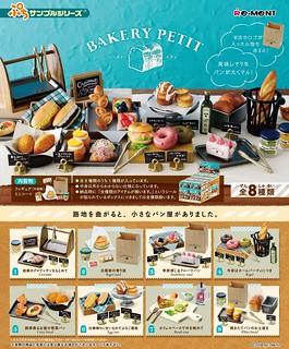RE-MENT 袖珍盒玩系列「時尚烘焙坊」美味登場! ぷちサンプル BAKERY PETIT