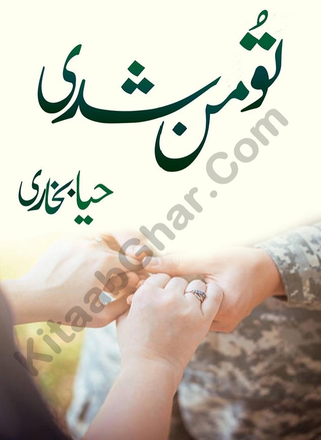 Tu Man Shudi  is a very well written complex script novel which depicts normal emotions and behaviour of human like love hate greed power and fear, writen by Haya Bukhari , Haya Bukhari is a very famous and popular specialy among female readers