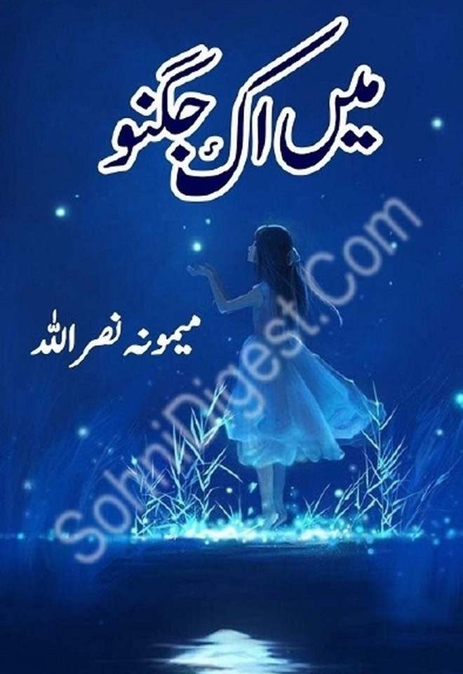 Main Ik Jugnoo Complete Novel By Mamoona Nasarullah