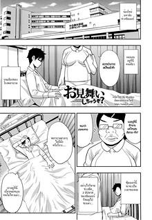 เอากับเมีย ของเตียงข้างๆ – [Shunjou Shuusuke] Omimai Sityauzo (Osaekirenai kono Kimochi)