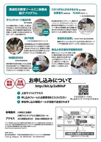 tsunami_special_event2018_2