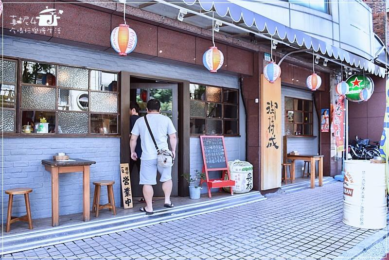 松山區居酒屋-御持成和食酒處