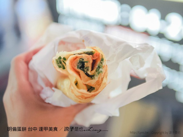 明倫蛋餅 台中 逢甲美食 7