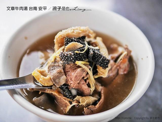 文章牛肉湯 台南 安平 9