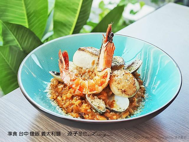 準食 台中 燉飯 義大利麵 18