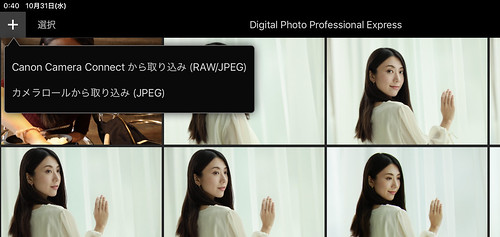 Digital Photo Professional Express_02