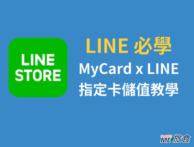 LINE STORE-MC LINE 指定卡教學