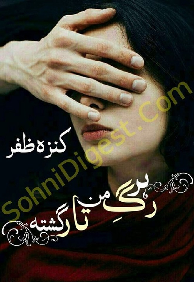 Har Rag e Man Tar Gashta is a very well written complex script novel which depicts normal emotions and behaviour of human like love hate greed power and fear, writen by Kanza Zafar , Kanza Zafar is a very famous and popular specialy among female readers
