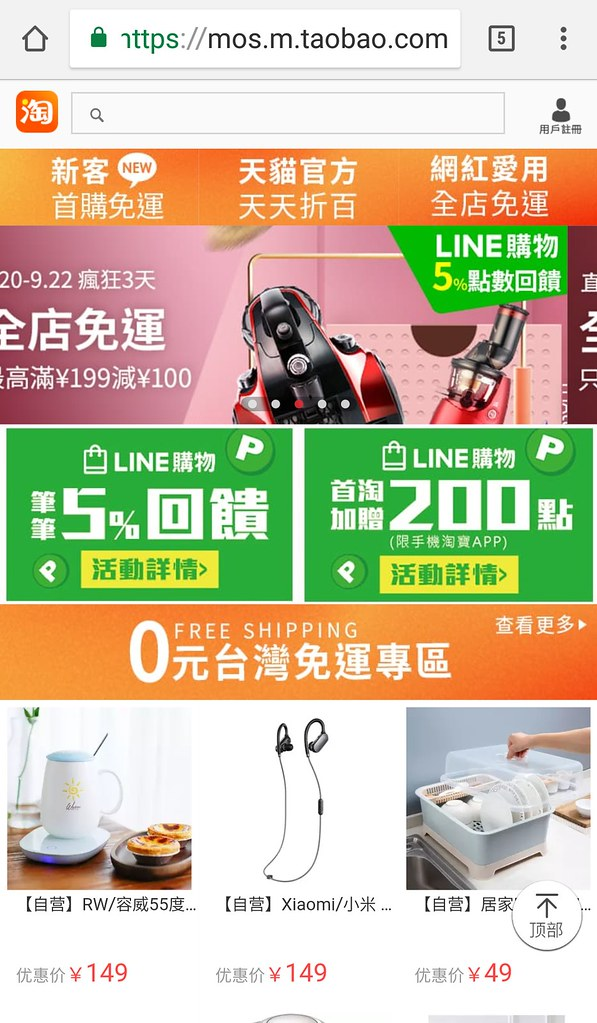 Line購物淘寶4