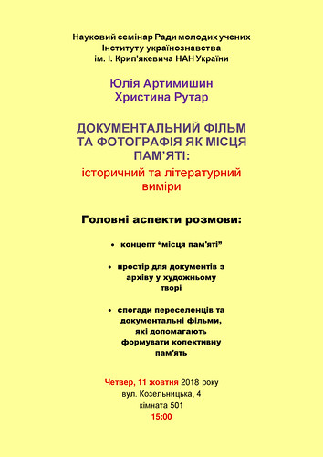 """Науковий семінар РМВ І-ту українознавства """"Документальний фільм та фотографія як місця пам'яті: історичний та літературний виміри"""""""