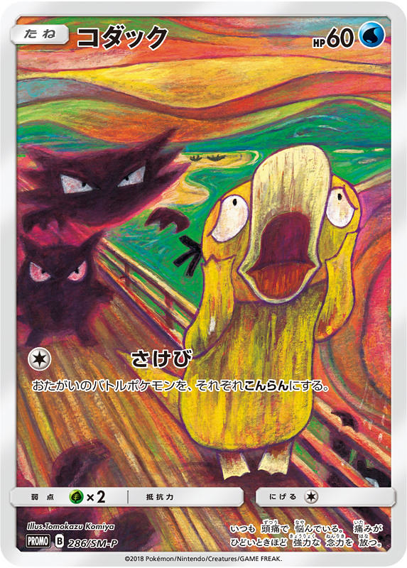 Shocking and Hilarious! Munch x Pokémon = Pokémon Scream Trading Card!