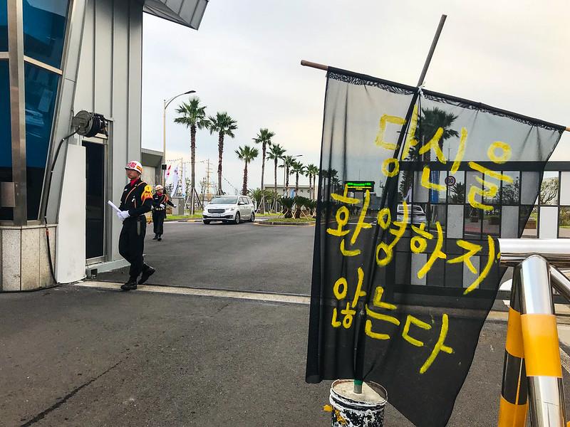 20181011_제주관함식반대 평화행동