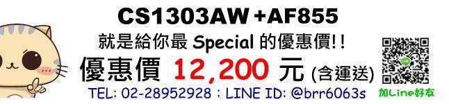 price-cs1303aw-af855