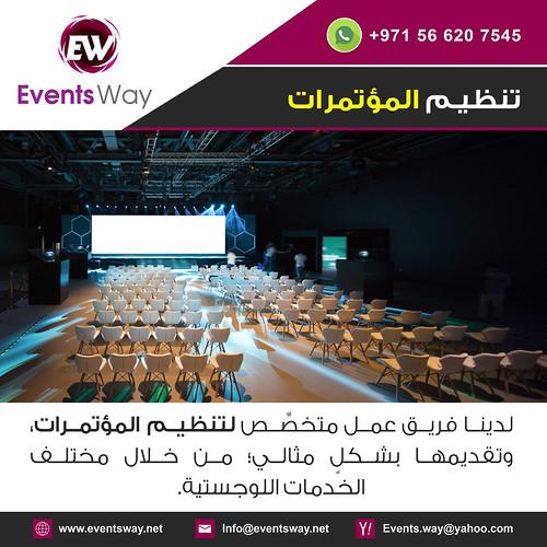 شركة تنظيم مؤتمرات في الامارات ابوظبي 43786344450_d7ea14519a