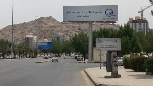 2621 Procedure to Buy ZamZam Water from King Abdullah ZamZam Distribution Center, Makkah 02