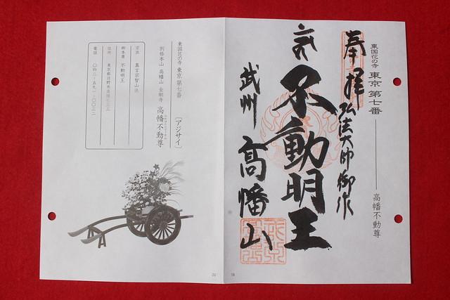 takahata-gosyuin006