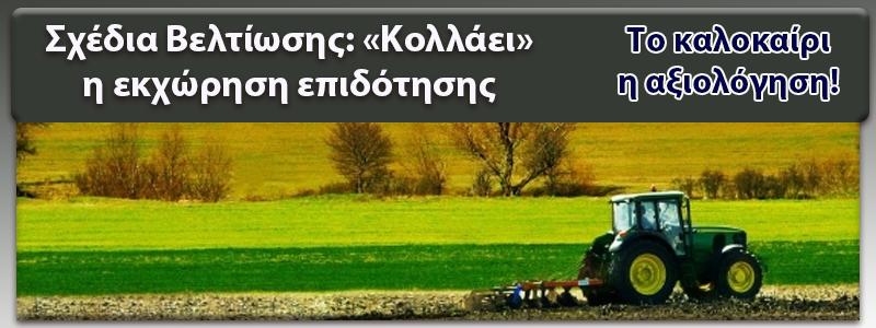 ΑΞΙΟΛΟΓΗΣΗ ΦΑΚΕΛΩΝ ΤΟ ΚΑΛΟΚΑΙΡΙ