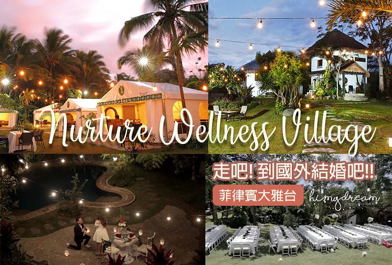 [菲律賓大雅台] Nurture Wellness Village 求婚景點 走吧!到國外結婚吧 /國外婚宴推薦/婚禮/蒙古包/搭帳篷