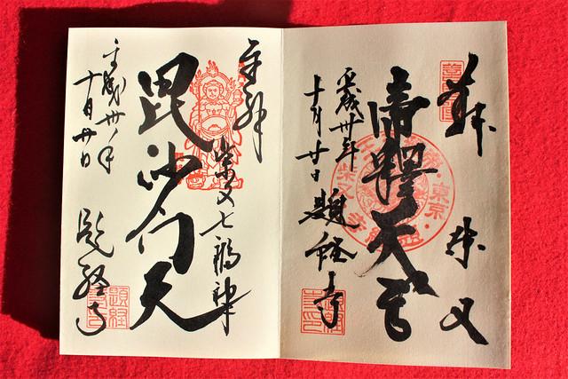 shibamata-gosyuin001