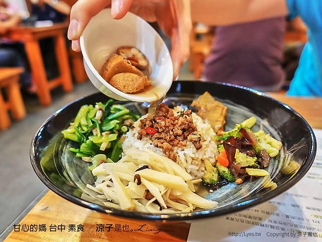 甘心的媽 台中 素食 7