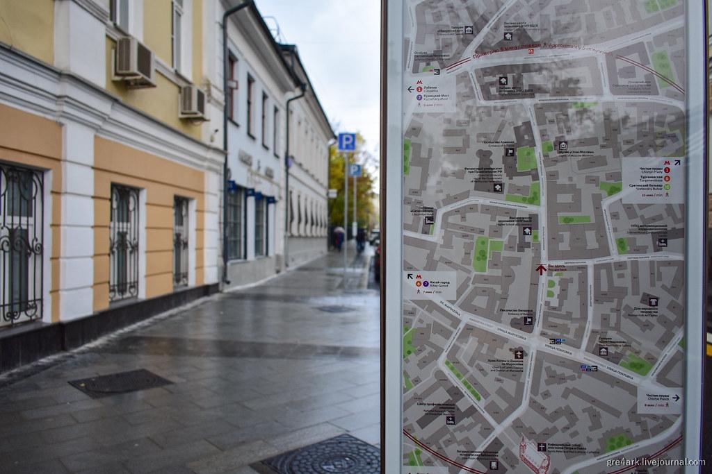 Новости московских улиц
