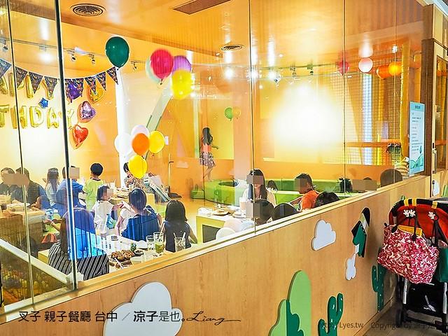叉子 親子餐廳 台中 45