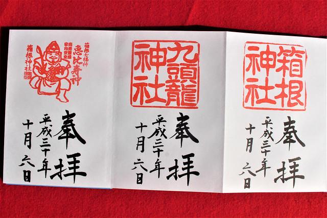 箱根神社の3種類の御朱印
