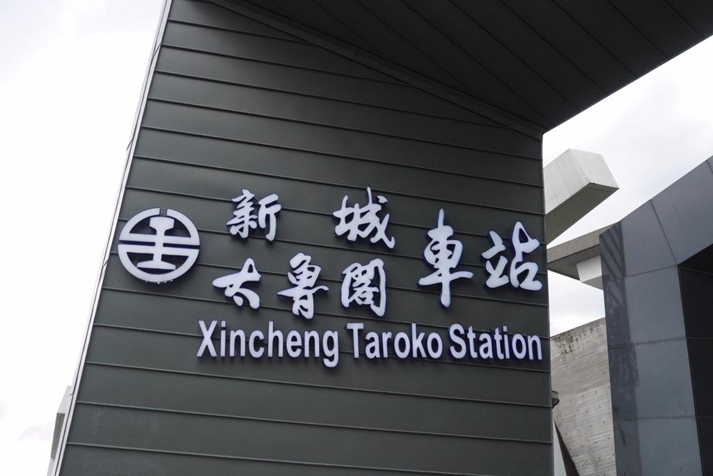 20181012 花蓮新城車站