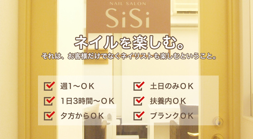 Nailsalon SiSiの店内