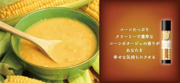 delicious_lip_kikakusho