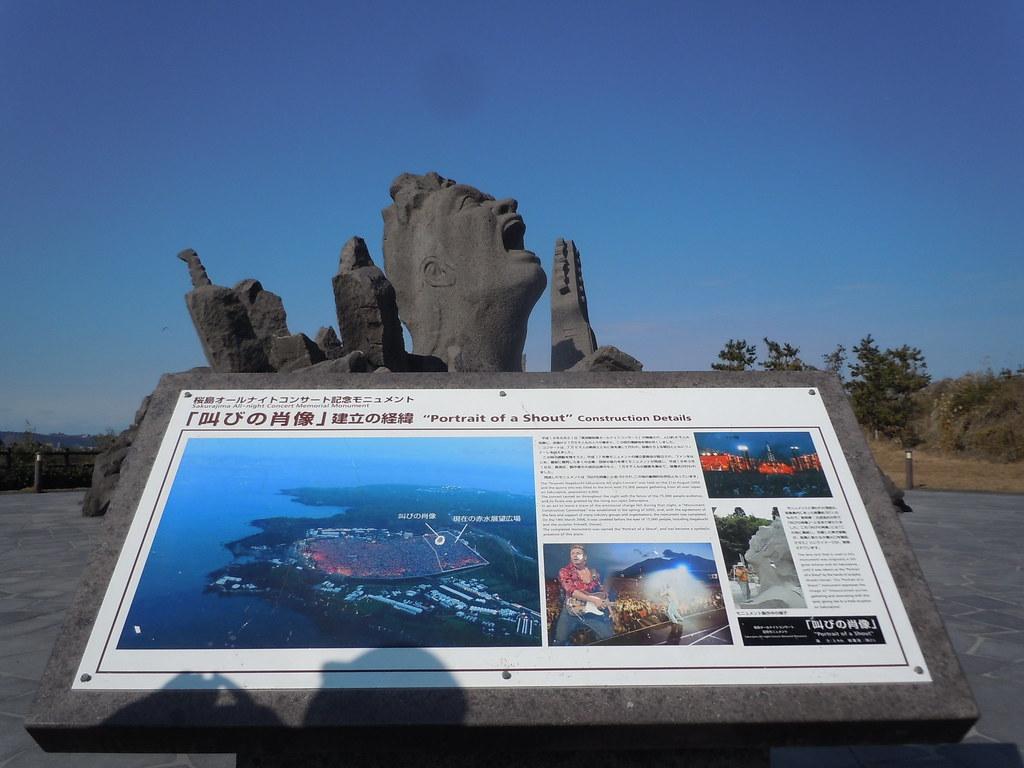 kagoshima-kagoshima-city-akamizu-observatory-partrait-of-a-shout (2)
