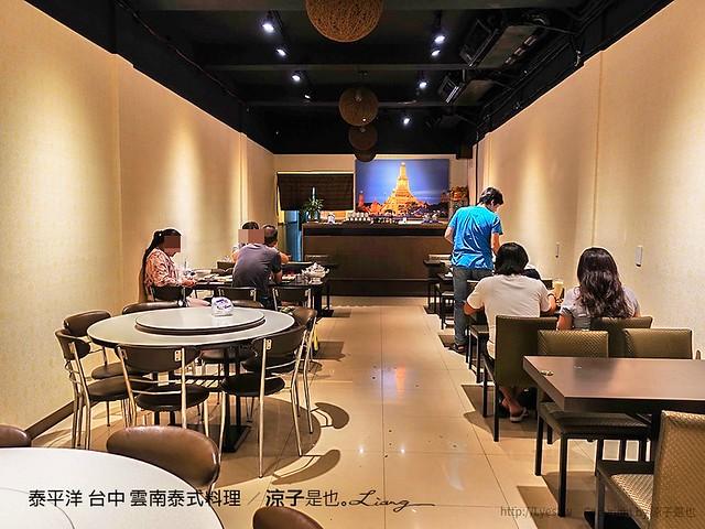 泰平洋 台中 雲南泰式料理 18