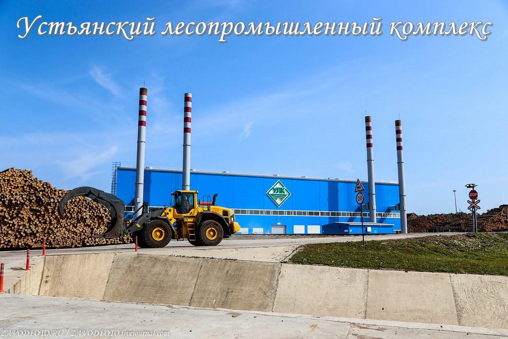 Устьянский лесопромышленный комплекс