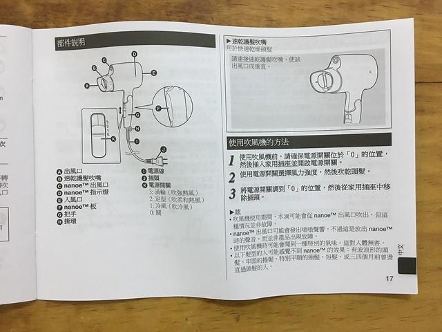 說明書@Panasonic EH-NA27奈米水離子吹風機