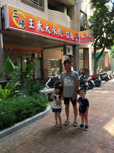 (食記)隱藏在三峽長福橋附近的巷子內好料理:王太太餃子館:牛肉麵,手工水餃