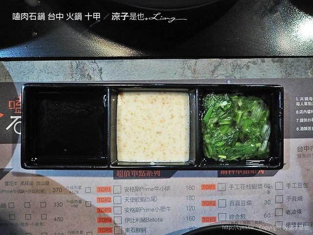 嗑肉石鍋 台中 火鍋 十甲 20