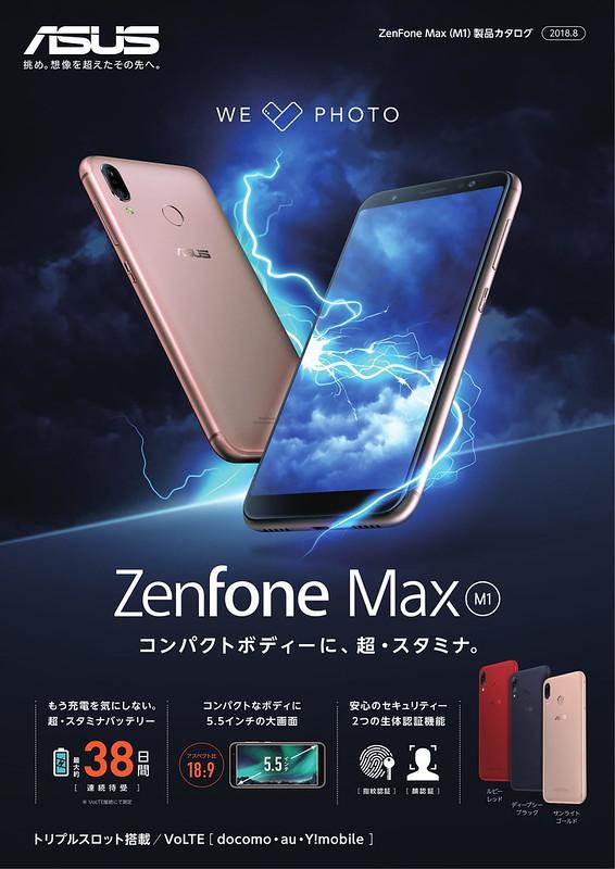 ZenFone Max M1 レビュー (13)